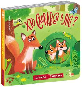 Хто сховався в лісі? - фото книги