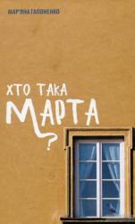 Хто така Марта? - фото обкладинки книги