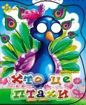 Хто це птахи - фото обкладинки книги