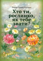 Хто ти, рослинко, як тебе звати? - фото обкладинки книги