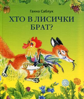Хто в лисички брат? - фото книги