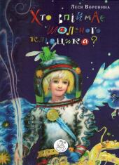 Хто впіймає шаленого Кльоцика - фото обкладинки книги