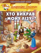 """Хто викрав """"Мону Лізу""""? Книга 6 - фото обкладинки книги"""