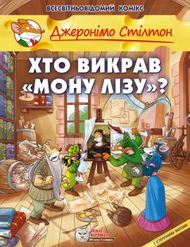 """Хто викрав """"Мону Лізу""""? Книга 6 - фото книги"""