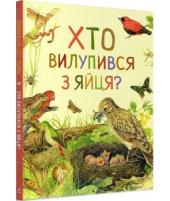 Хто вилупився з яйця? Дивовижний світ тварин - фото обкладинки книги