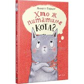 Хто ж питатиме кота? - фото обкладинки книги