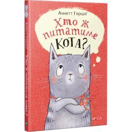 Хто ж питатиме кота? - фото книги
