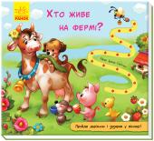 Хто живе на фермі? - фото обкладинки книги
