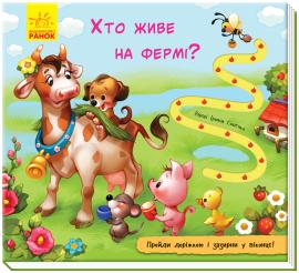 Хто живе на фермі? - фото книги