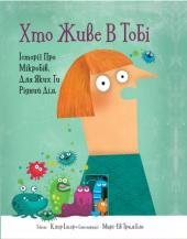 Хто живе в тобі. Історії про мікробів, для яких ти рідний дім - фото обкладинки книги