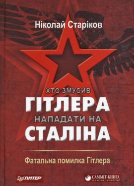 Хто змусив Гітлера нападати на Сталіна - фото книги