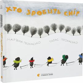 Хто зробить сніг - фото книги