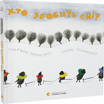 Книга Хто зробить сніг