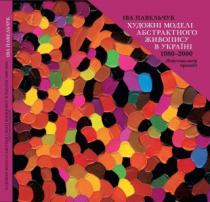 Книга Художні моделі абстрактного живопису в Україні 1980-2000