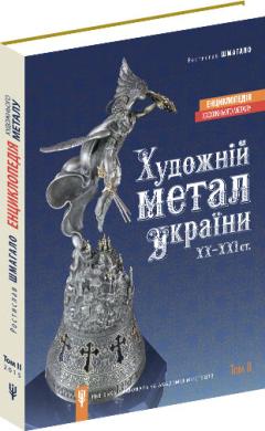 Художній метал України ХХ-ХХІ ст. Том 2 - фото книги