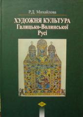 Художня культура Галицько-Волинської Русі - фото обкладинки книги