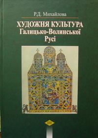 Книга Художня культура Галицько-Волинської Русі