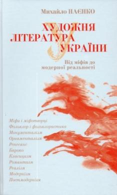 Художня література України. Від міфів до модерної реальності - фото книги