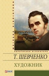 Художник - фото обкладинки книги