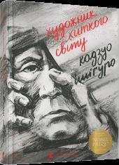 Художник хиткого світу - фото обкладинки книги