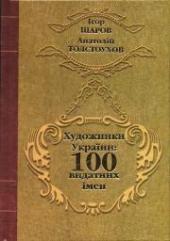Художники України: 100 видатних імен - фото обкладинки книги