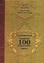 Художники України: 100 видатних імен - фото книги