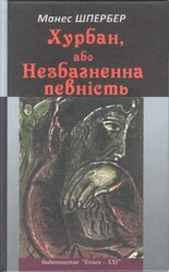 Хурбан, або Незбагненна певність - фото обкладинки книги