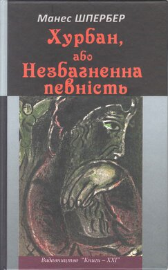 Хурбан, або Незбагненна певність - фото книги