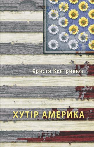 Книга Хутір Америка