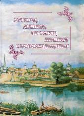 Хутори, млини, вітряки, шинки Слобожанщини - фото обкладинки книги