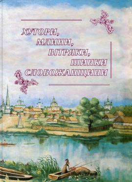 Хутори, млини, вітряки, шинки Слобожанщини - фото книги