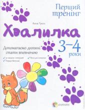 Хвалилка. 3-4 роки - фото обкладинки книги