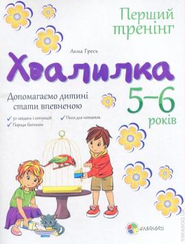 Хвалилка. 5-6 роки - фото книги