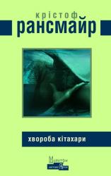 Хвороба Кітахари - фото обкладинки книги