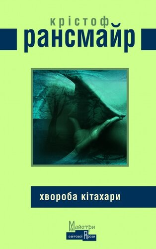 Книга Хвороба Кітахари