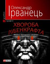 Хвороба Лібенкрафта - фото обкладинки книги