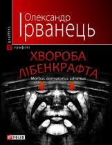 Книга Хвороба Лібенкрафта