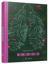 Хвоя - фото обкладинки книги