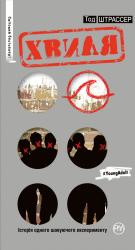 Хвиля (серійна) - фото обкладинки книги