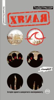 Хвиля (серійна) - фото книги