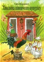 Книга Хвилина півнячого кукуріку
