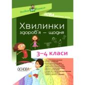 Хвилинки здоров'я - щодня. 3-4 класи - фото обкладинки книги
