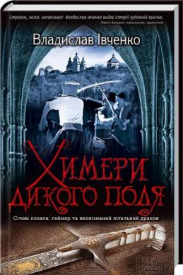 Химери Дикого поля - фото книги