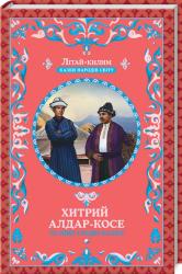 Хитрий Алдар-Косе та інші східні казки - фото обкладинки книги