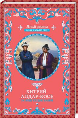 Хитрий Алдар-Косе та інші східні казки - фото книги