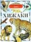 Хижаки. Дитяча енциклопедія - фото обкладинки книги