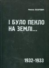 І було пекло на землі - фото обкладинки книги