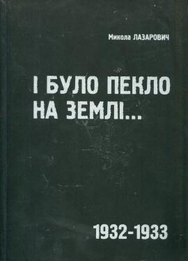 І було пекло на землі - фото книги