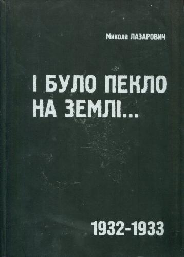 Книга І було пекло на землі