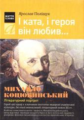 І ката, і героя він любив... Михайло Коцюбинський. Літературний проект - фото обкладинки книги